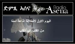 Radio Asena Eritrea News