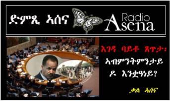 eritrea asena news